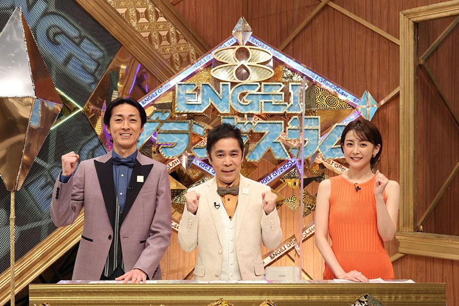 「ENGEIグランドスラム」でMCを務める(左から)矢部浩之、岡村隆史、宮司愛海アナウンサー【写真:(C)フジテレビ】