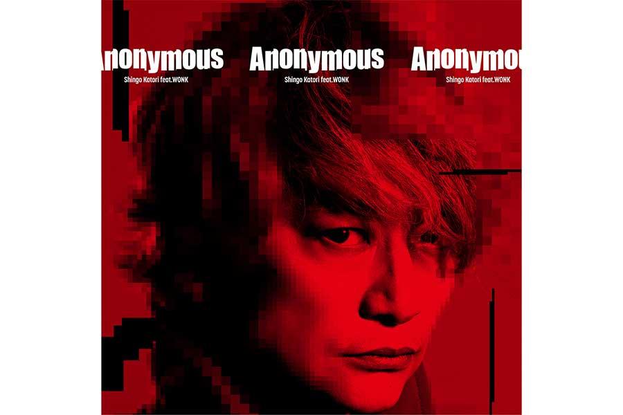 香取慎吾主演「アノニマス」主題歌、限定盤の情報が解禁 3万9000枚のみのレアな一品