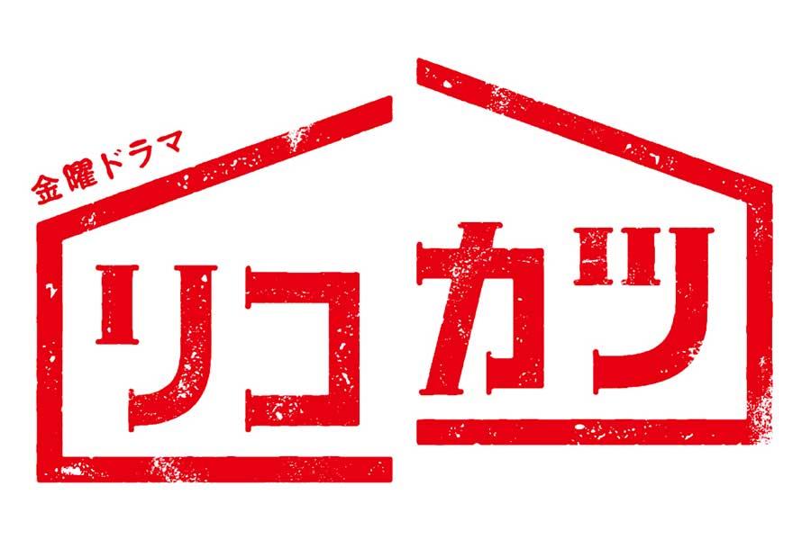 ドラマ「リコカツ」のロゴカット【写真:(C)TBS】