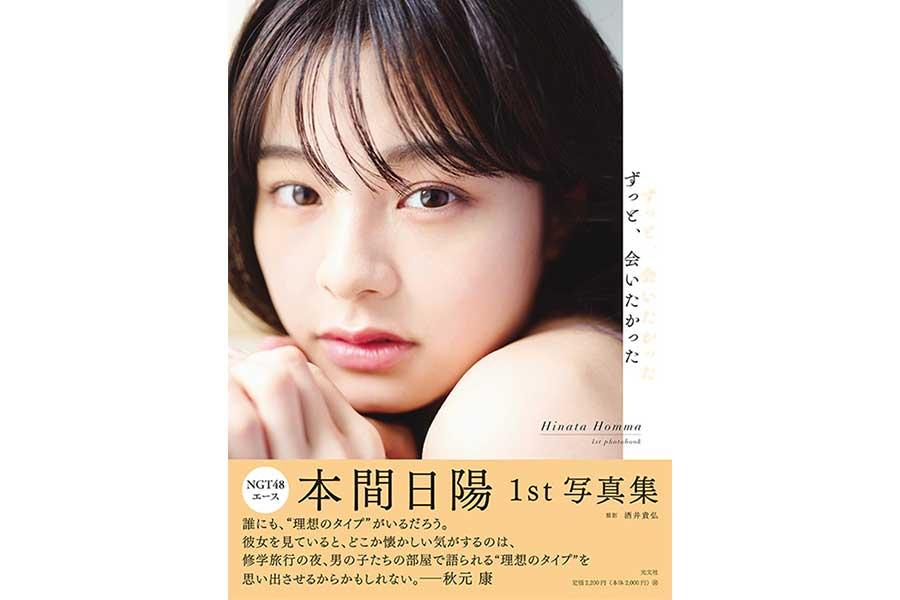"「NGT48」エース本間日陽、1st写真集は""彼女感"" 「新潟の太陽」と呼ばれる笑顔を凝縮"