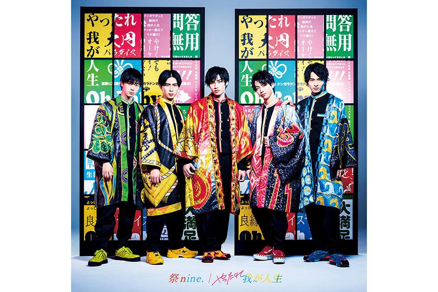 5月5日に発売された「やったれ我が人生」のジャケット(Aパターン/CD+DVD)