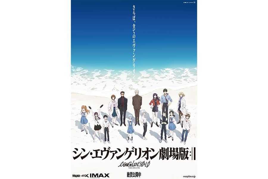 シン・エヴァ、興収82・8億円で「シン・ゴジラ」超えを達成 庵野作品で最高成績