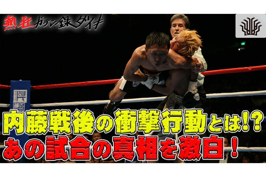 亀田大毅、14年前の内藤大助戦のグローブを出品 「未熟さや悪いところが180%出た」
