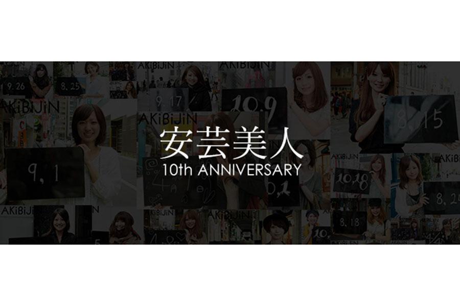 「安芸美人」カレンダーの過去コンテンツが公開されている