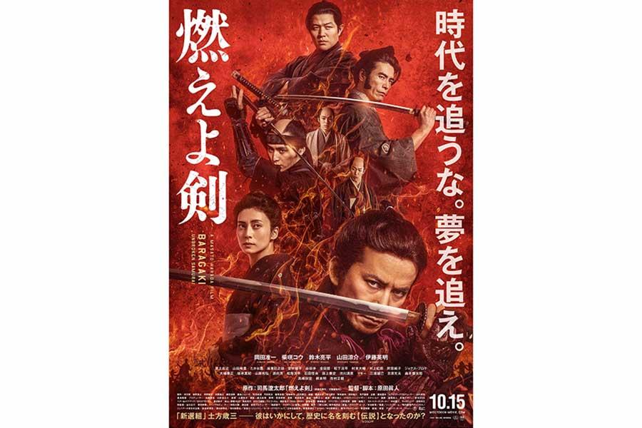 岡田准一主演「燃えよ剣」、10月15日に公開決定 新型コロナ禍で延期となっていた話題作