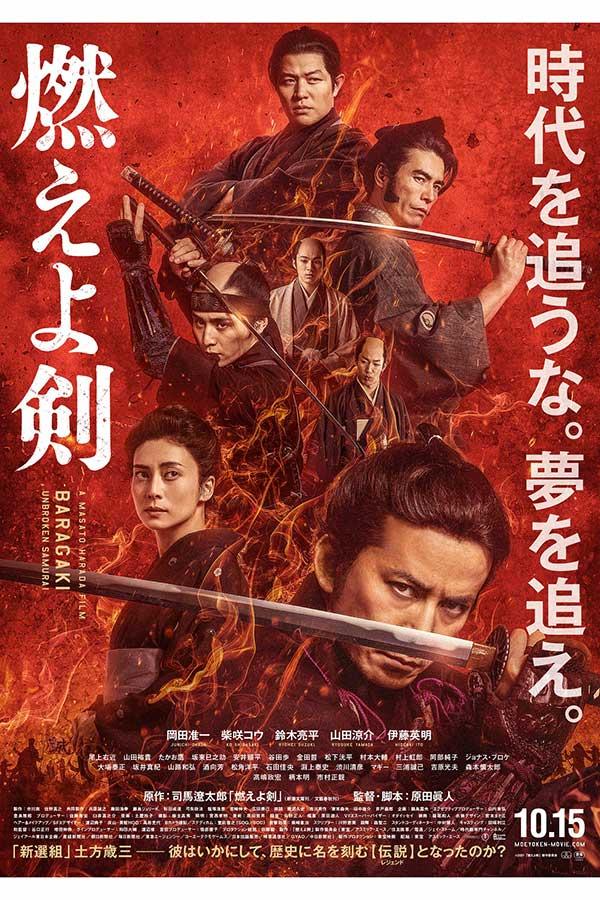 映画「燃えよ剣」の公開日が決定した【写真:(C)2021「燃えよ剣」製作委員会】