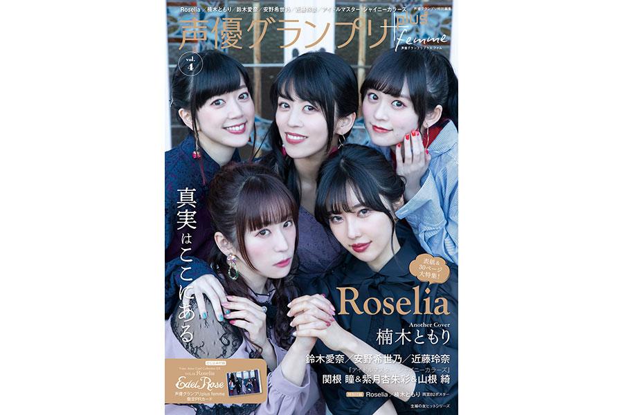Roseliaが「声優グランプリplus femme vol.4」表紙に登場【写真:(C)Shufunotomo Infos Co.,Ltd. 2021】