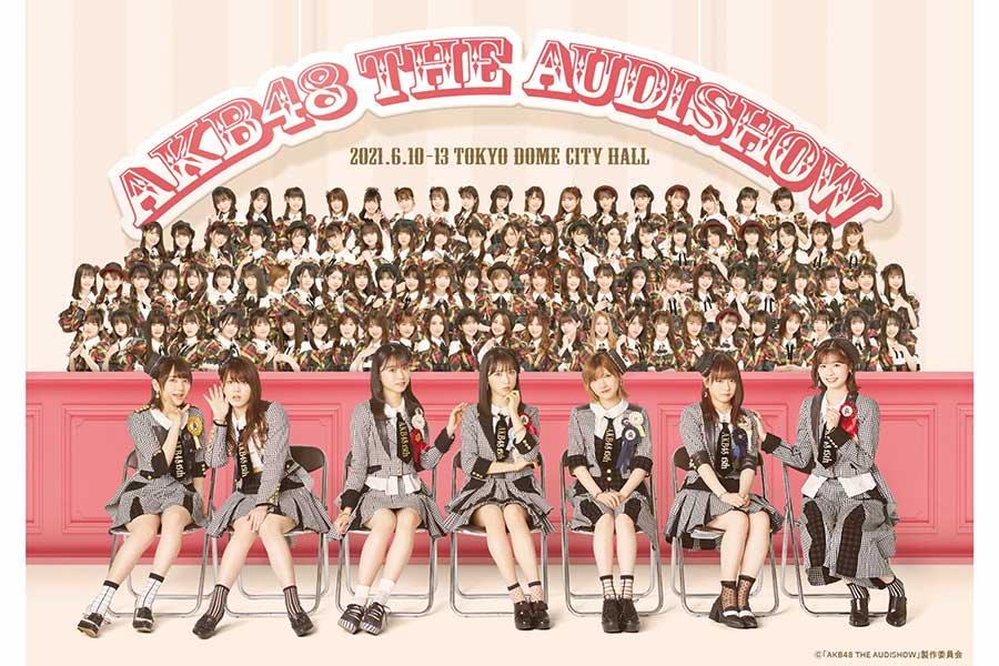 「AKB48 THEAUDISHOW」【写真:(C)AKB48 THE AUDISHOW製作委員会】