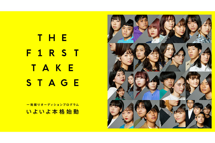 「THE FIRST TAKE STAGE」候補者が明らかに