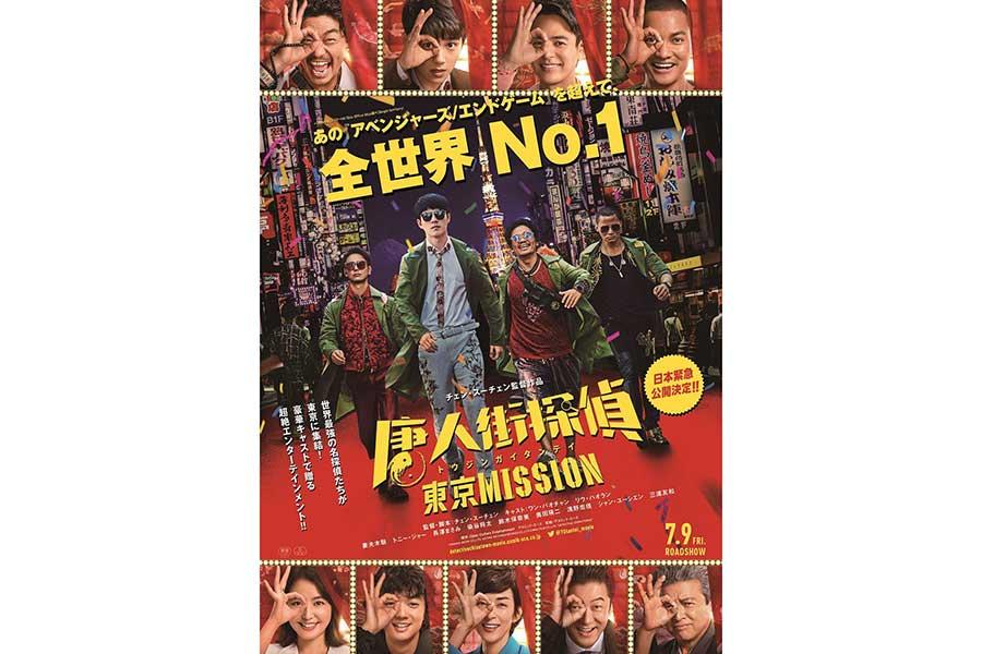 妻夫木聡、長澤まさみら豪華キャスト出演の大ヒット中国映画 7月9日から日本で公開