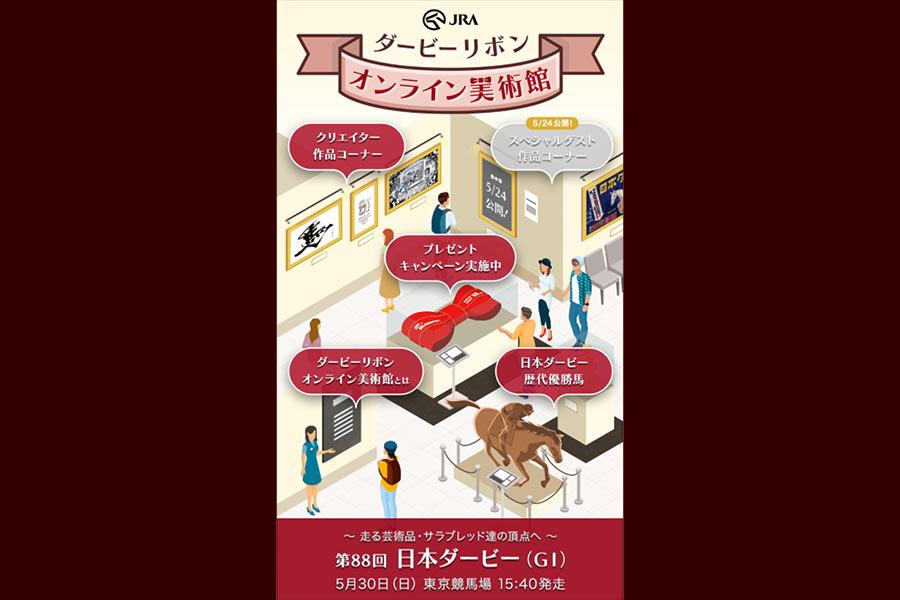 日本中央競馬会(JRA)は「ダービーリボン オンライン美術館」をオンライン上でオープンする
