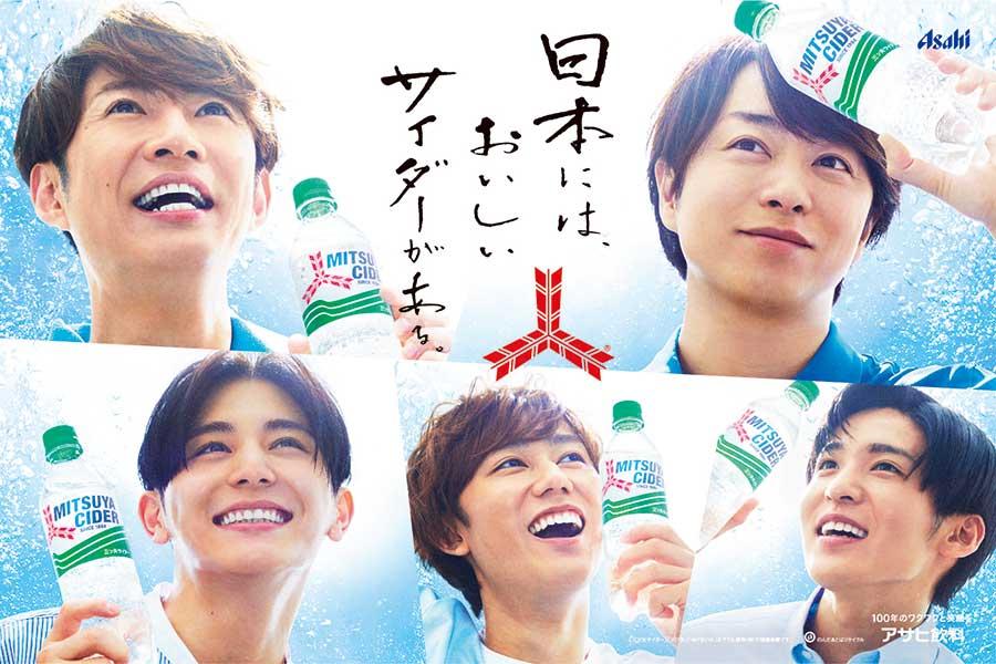 櫻井翔、相葉雅紀らが出演する「三ツ矢サイダー」のCMが18日より放送開始
