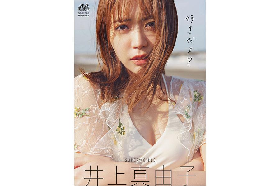 井上真由子写真集「好きだよ?」表紙