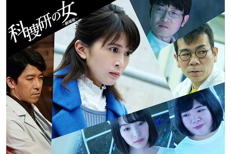 「科捜研の女 -劇場版-」に佐津川愛美らの出演が決定