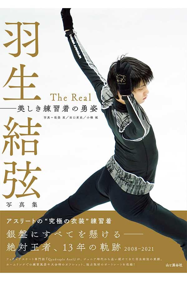 新刊書籍「羽生結弦 写真集 The Real ──美しき練習着の勇姿」が刊行された