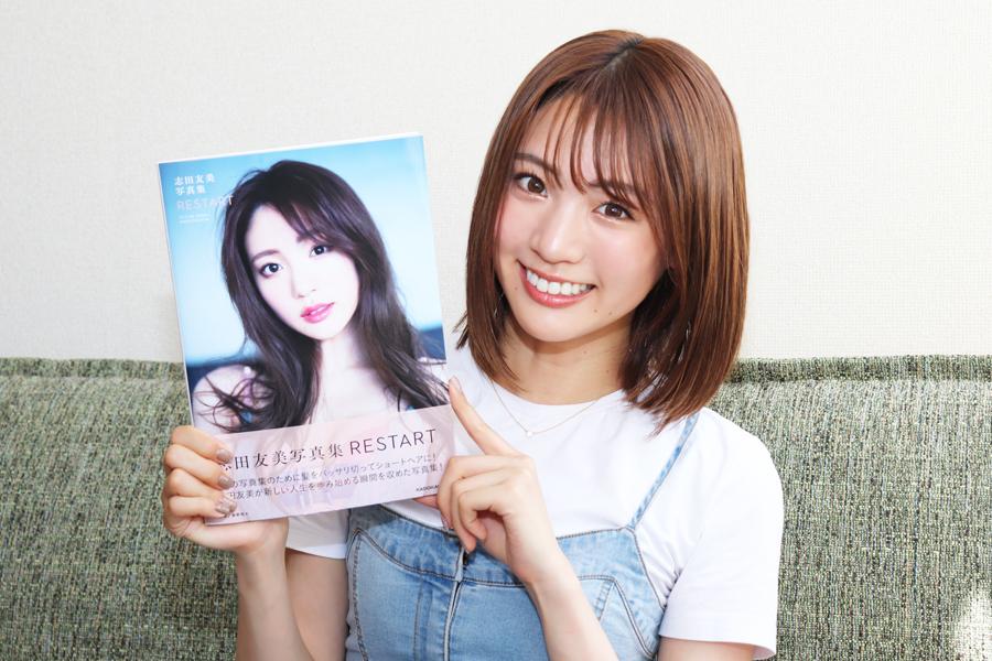 """""""股下77.5cmの美女""""志田友美が「RESTART」 13年ぶりショートカットに込めた思い"""