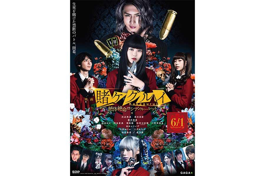 映画「賭ケグルイ」続編、新公開日は6月1日 新型コロナで公開が2度延期となっていた