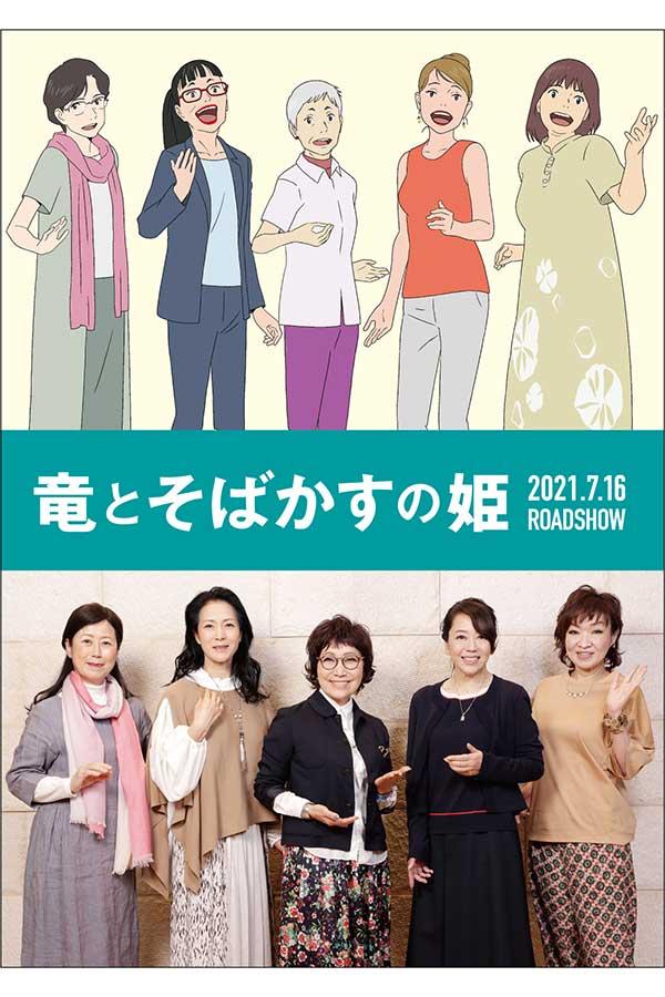 「竜とそばかすの姫」新キャスト・坂本冬美(左から2番目)らの集合写真とキャラの画像【写真:(C)2021 スタジオ地図】