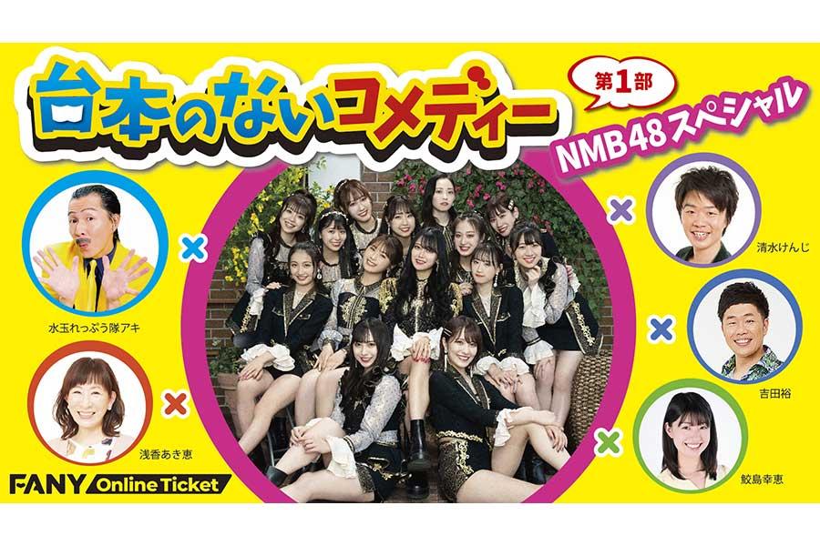 NMB48「台本のないコメディー~NMB48スペシャル~」第1部のビジュアル