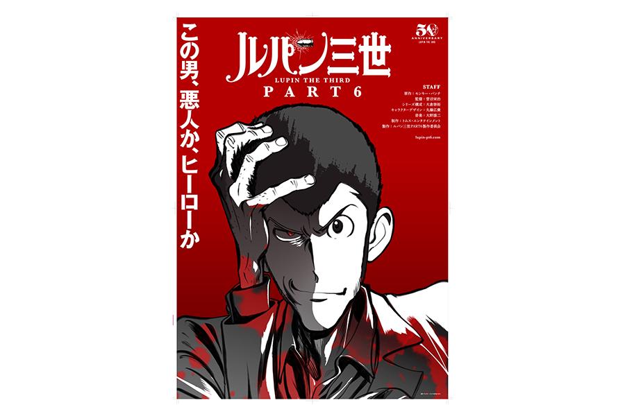 「ルパン三世 PART6」のティザービジュアル【原作:モンキー・パンチ(C)TMS・NTV】