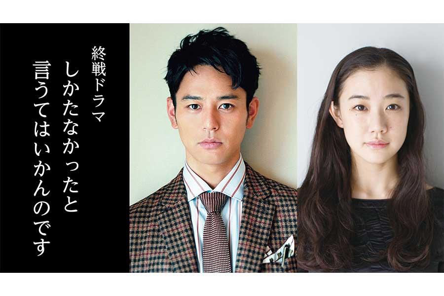 妻夫木聡&蒼井優がNHKの終戦ドラマで夫婦役 息ぴったりの演技に期待