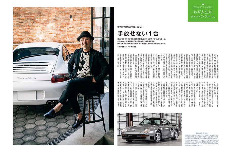 雑誌「ENGINE」7月号に登場したタレントのつまみ枝豆