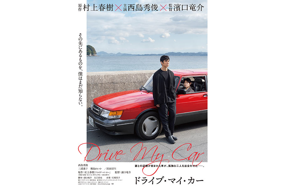 西島秀俊主演映画「ドライブ・マイ・カー」8・20公開決定 真っ赤なサーブ900がお似合い