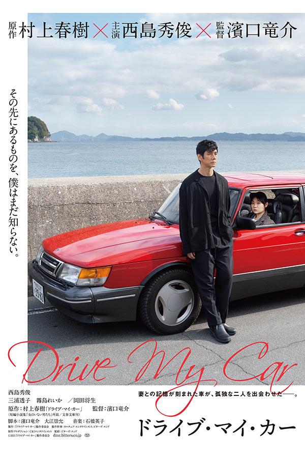 「ドライブ・マイ・カー」ポスタービジュアル【写真:(C)2021 「ドライブ・マイ・カー」製作委員会】