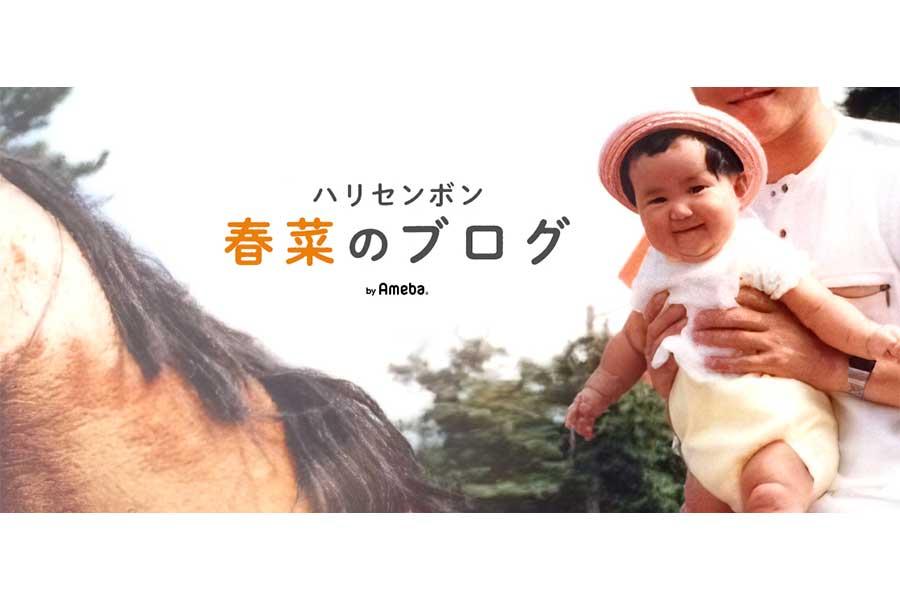 (C)近藤春菜オフィシャルブログ「ハリセンボン春菜のブログ」 Powered by Ameba