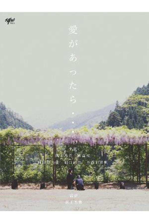 劇団4ドル50セント「愛があったら…」MV公開