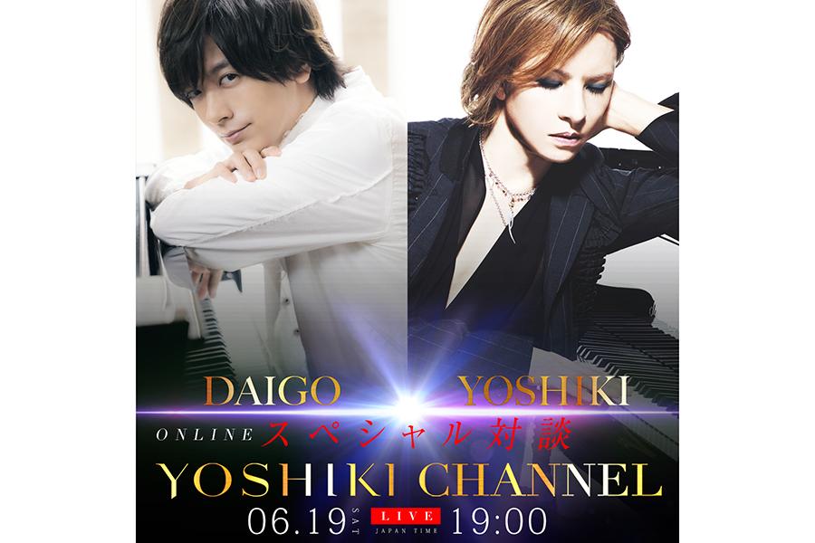YOSHIKI×DAIGO、豪華共演が実現! オンライン対談決定、6月19日に全世界へ配信