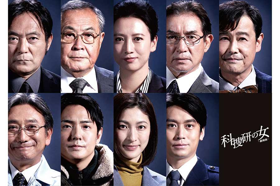 映画版「科捜研の女 -劇場版-」に渡辺いっけい、戸田菜穂らが出演