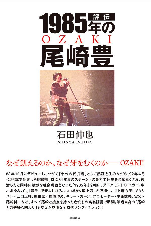 「評伝 1985年の尾崎豊」カバー