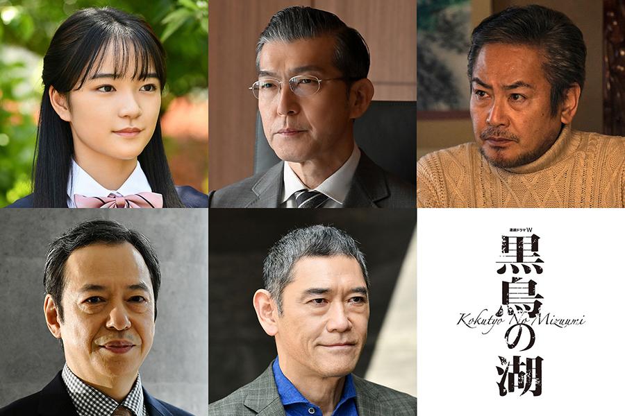藤木直人主演「連続ドラマW 黒鳥の湖」 服部樹咲、板尾創路らオールキャストが解禁