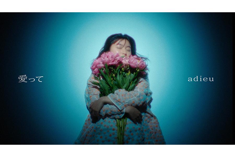 adieuの新曲「愛って」MVのサムネイル