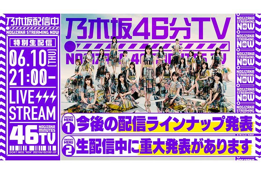 10日に「乃木坂46分TV」を生配信