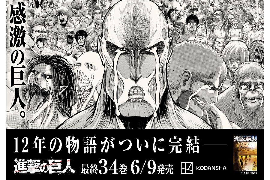 「進撃の巨人」完結、歴代巨人が感涙! 新宿駅45.6メートルの大型ビジョンに集合