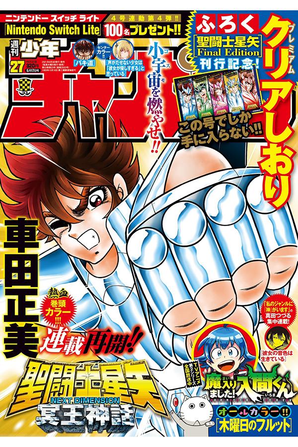 6月3日に発売された「週刊少年チャンピオン」の表紙。この号でしか手に入らないクリアしおりも付いている