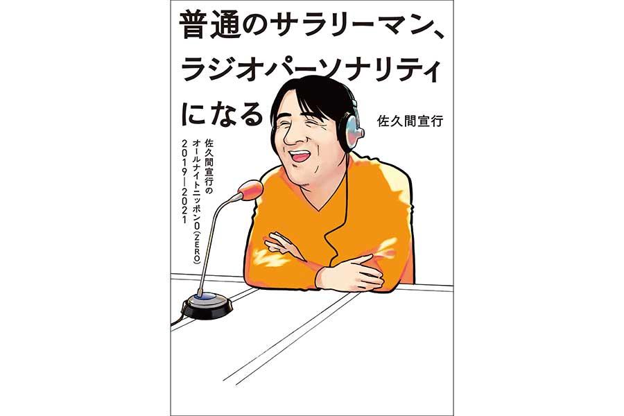 佐久間宣行の「オールナイトニッポン0(ZERO)」番組本の表紙カット