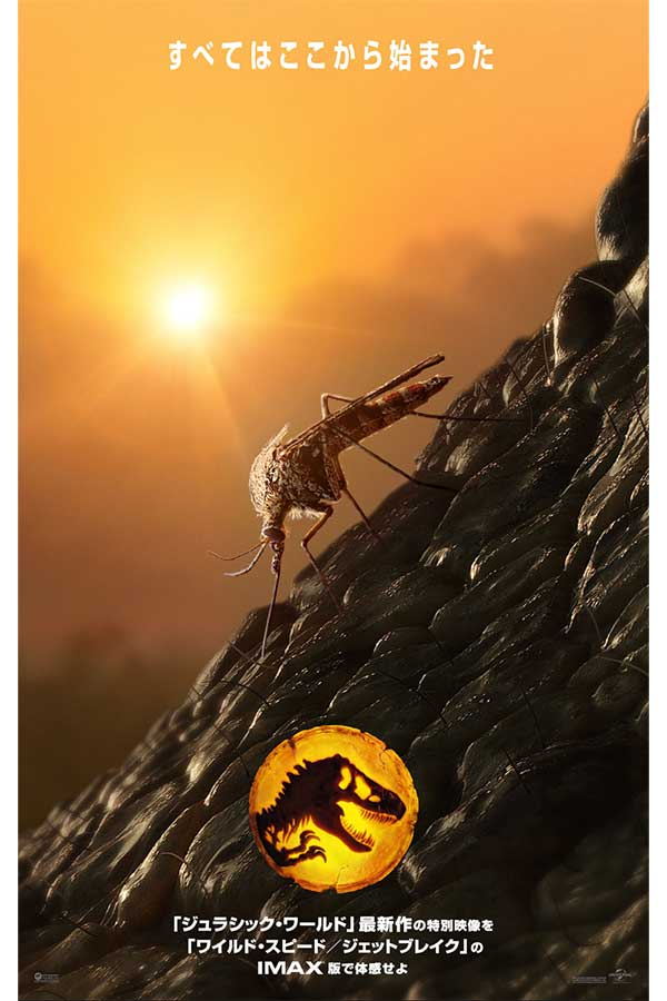 「IMAX特別映像公開記念ポスター」【写真:(C) 2021 Universal Studios. All Rights Reserved.】