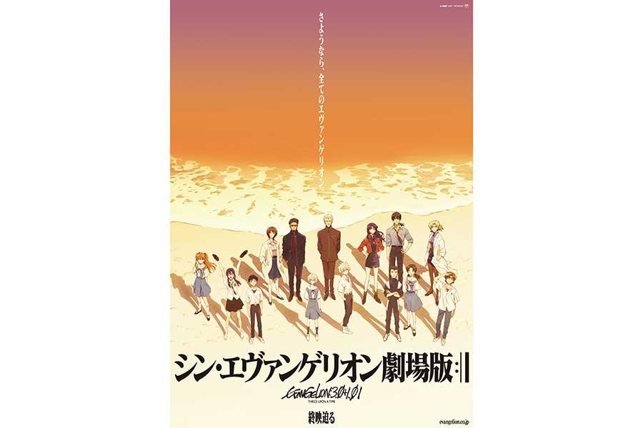 """エヴァ、""""最後の劇場用ポスター""""が公開 「さようなら、全てのエヴァンゲリオン」"""