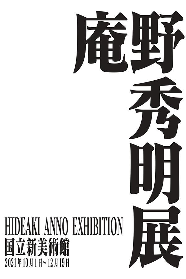 10月1日より開催される「庵野秀明展」