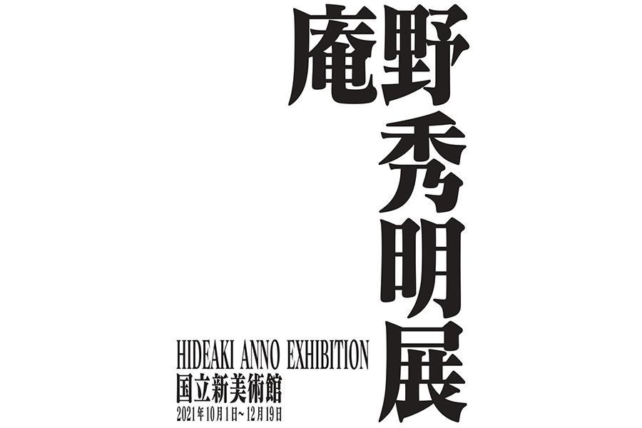 世界初の展覧会「庵野秀明展」の開催が決定 原点となった作品の貴重な原画などを展示