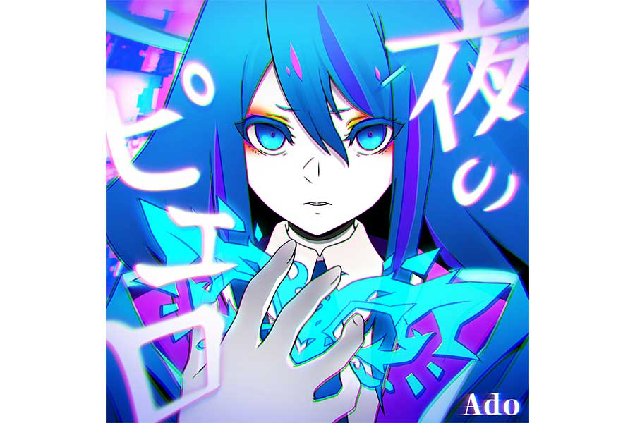 Ado、新曲「夜のピエロ」がドラマ主題歌に決定 恋愛オムニバス作品で自身初のタイアップ