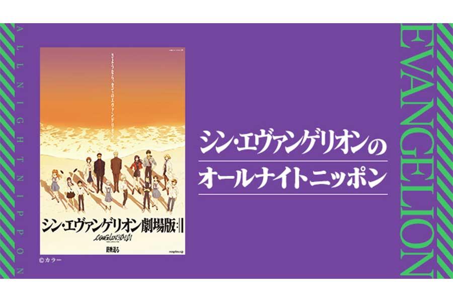 特別番組「シン・エヴァンゲリオンのオールナイトニッポン」が放送される【写真:(C)カラー】