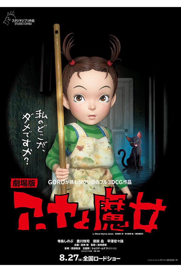 「劇場版 アーヤと魔女」の公開日が決定【画像:(C)2020 NHK, NEP, Studio Ghibli】
