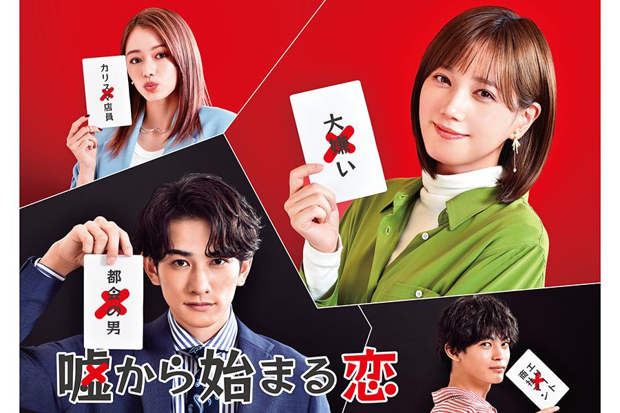 本田翼、4人の男女が織りなす極上のラブコメディーに主演へ 恋の相手役は町田啓太