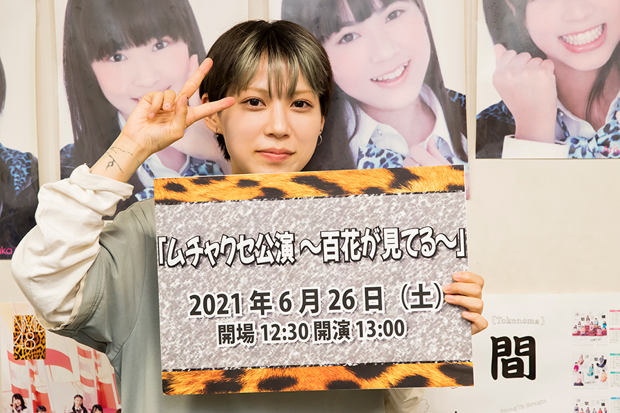 元NMB48木下百花、プロデュース公演が開催【写真:(C)NMB48】