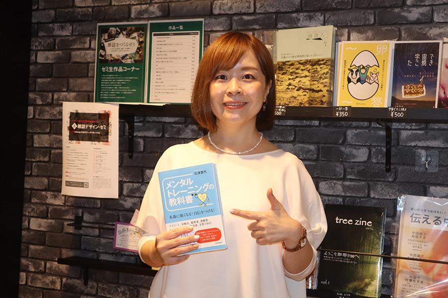 著書を手に笑顔の石津貴代さん【写真:ENCOUNT編集部】