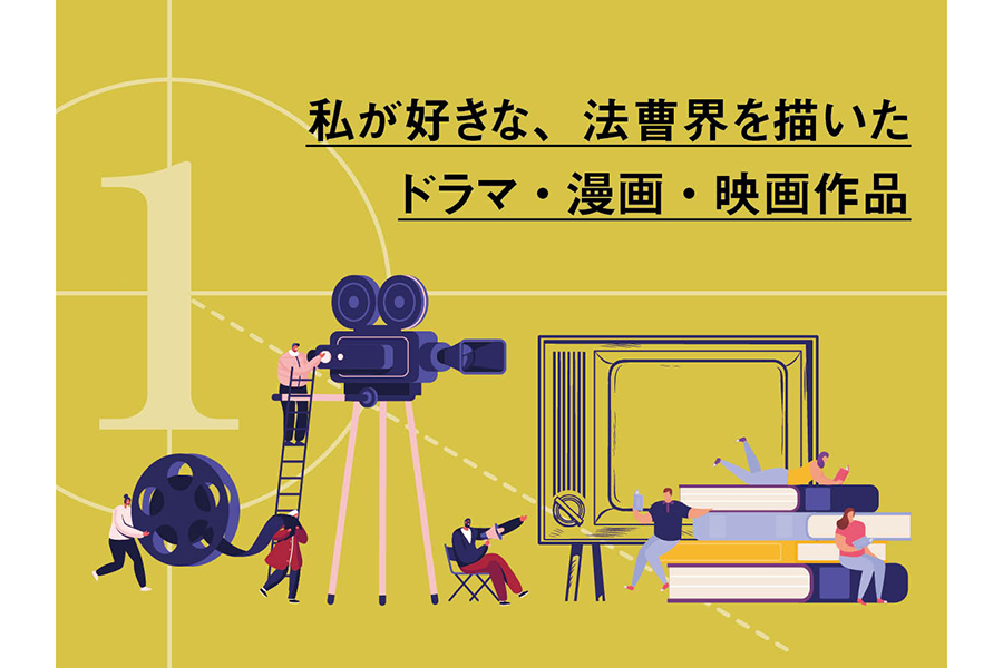 弁護士507人が選ぶ「法曹界を描いたドラマ・漫画・映画ランキング」
